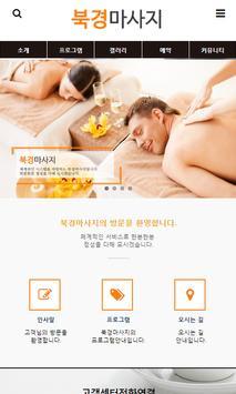 북경마사지 poster