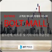 볼트백화점 icon