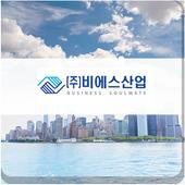 (주)비에스산업 icon