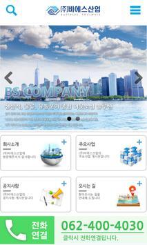 (주)비에스산업 apk screenshot
