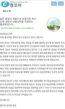 켐코어 apk screenshot