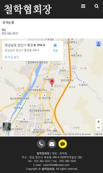 철학협회장 apk screenshot