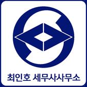 최인호 세무사사무소 icon