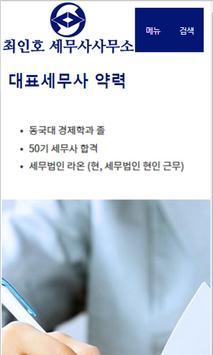 최인호 세무사사무소 apk screenshot