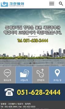 크린웨이 apk screenshot
