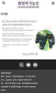 천년지기농장 apk screenshot
