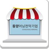 동양어닝천막기업 icon