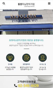 동양어닝천막기업 poster