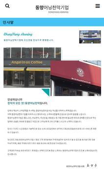 동양어닝천막기업 apk screenshot