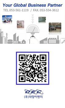 (주)대양이엔지 poster