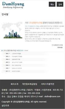 (주)담형엔지니어링 apk screenshot