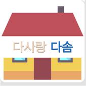 다사랑다솜. icon