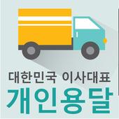 개인용달 icon