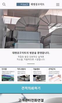 대명공조닥트 apk screenshot
