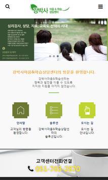 강박사마음&학습상담센터 poster