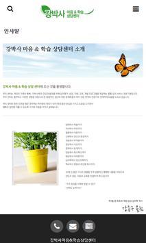 강박사마음&학습상담센터 apk screenshot