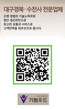 기림우드 apk screenshot