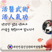 대한전통건강관리개발협회 icon