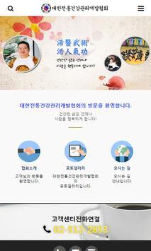 대한전통건강관리개발협회 poster