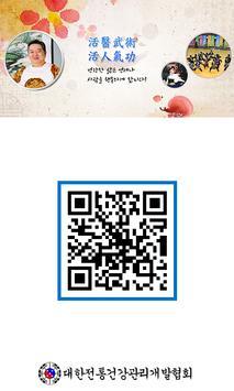 대한전통건강관리개발협회 apk screenshot