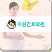이천간호학원 icon
