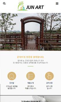 준아트 poster