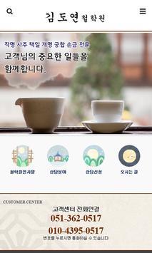 김도연철학원 poster