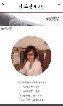 김도연철학원 apk screenshot