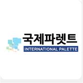 국제파렛트,파렛트 목재파렛트 플라스틱파렛트 중고파렛트 icon