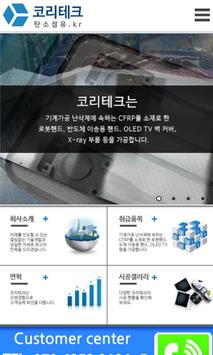 코리테크 apk screenshot