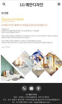 LG예안디자인 poster