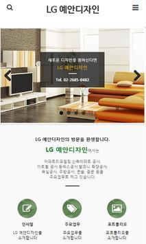 LG예안디자인 apk screenshot