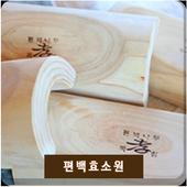 편백효소원 icon