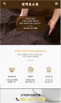 편백효소원 poster