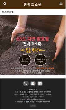 편백효소원 apk screenshot