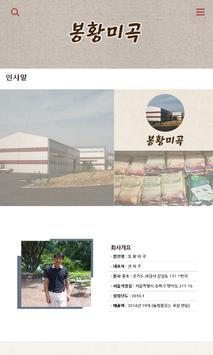 봉황미곡 apk screenshot