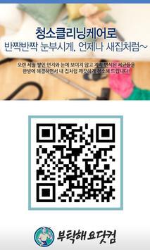 부탁해요닷컴 apk screenshot