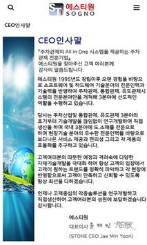유한회사에스티원 apk screenshot