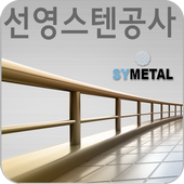 선영스텐공사 icon
