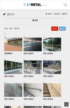 선영스텐공사 apk screenshot