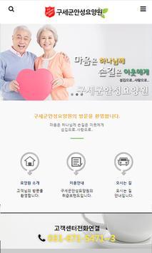 구세군안성요양원 poster