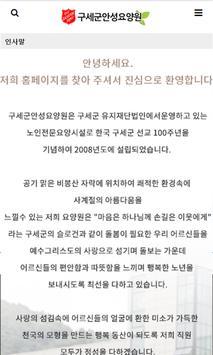 구세군안성요양원 apk screenshot