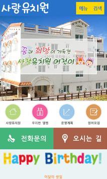 사랑유치원 poster