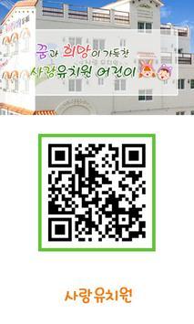사랑유치원 apk screenshot