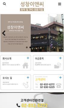 성창이앤씨 apk screenshot