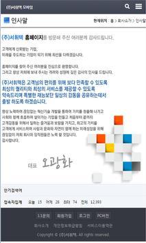(주)서휘텍 apk screenshot
