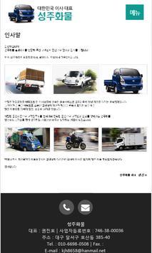 성주화물 apk screenshot