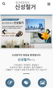 철거전문회사 신성철거 screenshot 1