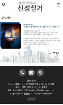 철거전문회사 신성철거 screenshot 2