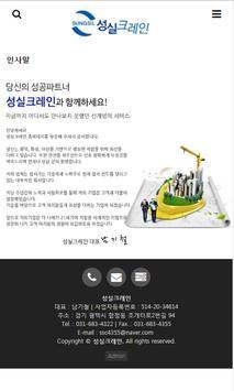 성실크레인 apk screenshot